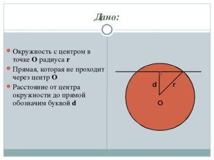 Дано: Окружность с центром в точке О радиуса r Прямая, которая не проходит че