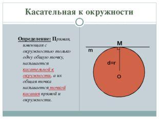 Касательная к окружности Определение: Прямая, имеющая с окружностью только од