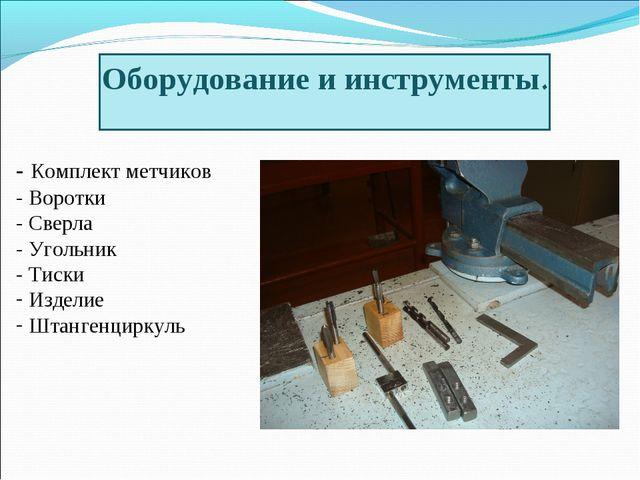 Оборудование и инструменты. - Комплект метчиков - Воротки - Сверла - Угольник...