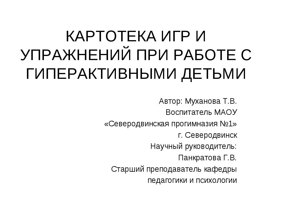 КАРТОТЕКА ИГР И УПРАЖНЕНИЙ ПРИ РАБОТЕ С ГИПЕРАКТИВНЫМИ ДЕТЬМИ Автор: Муханова...
