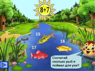 Сосчитай сколько рыб я поймал для ухи?