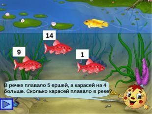 В речке плавало 5 ершей, а карасей на 4 больше. Сколько карасей плавало в реке?