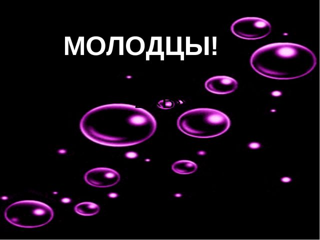 2 «В» МОЛОДЦЫ!