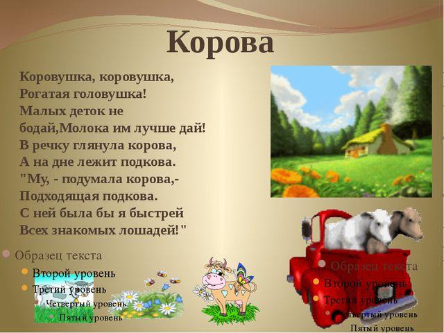 Корова Коровушка, коровушка, Рогатая головушка! Малых деток не бодай,Молока и...