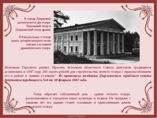 В городе Дзержинск располагается два театра: Кукольный театр и Дзержинский те