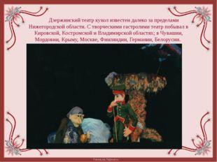 Дзержинский театр кукол известен далеко за пределами Нижегородской области. С