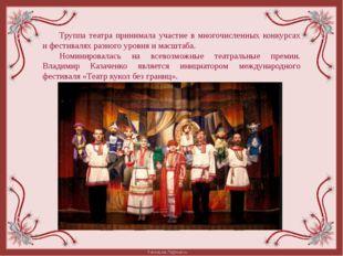 Труппа театра принимала участие в многочисленных конкурсах и фестивалях разно