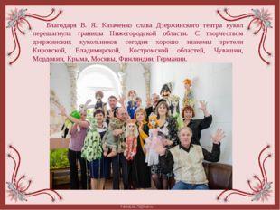 Благодаря В. Я. Казаченко слава Дзержинского театра кукол перешагнула границы