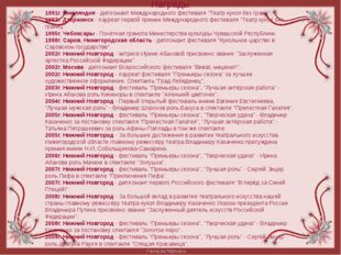 "Награды 1991г. Финляндия- дипломант Международного фестиваля ""Театр кукол бе"