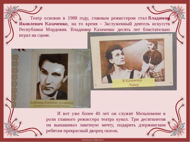 Театр основан в 1988 году, главным режиссером сталВладимир Яковлевич Казачен...