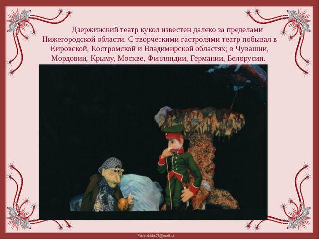 Дзержинский театр кукол известен далеко за пределами Нижегородской области. С...