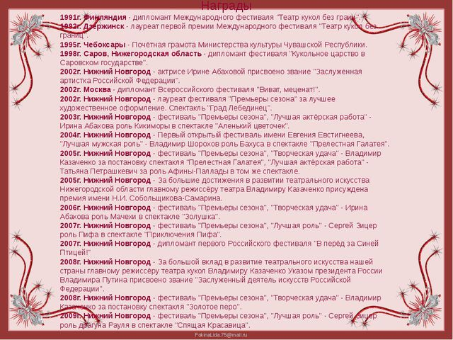 "Награды 1991г. Финляндия- дипломант Международного фестиваля ""Театр кукол бе..."