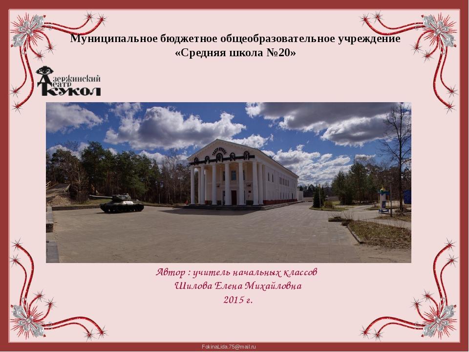 Муниципальное бюджетное общеобразовательное учреждение «Средняя школа №20» Ав...