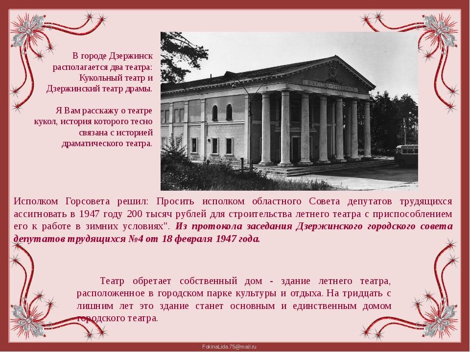 В городе Дзержинск располагается два театра: Кукольный театр и Дзержинский те...