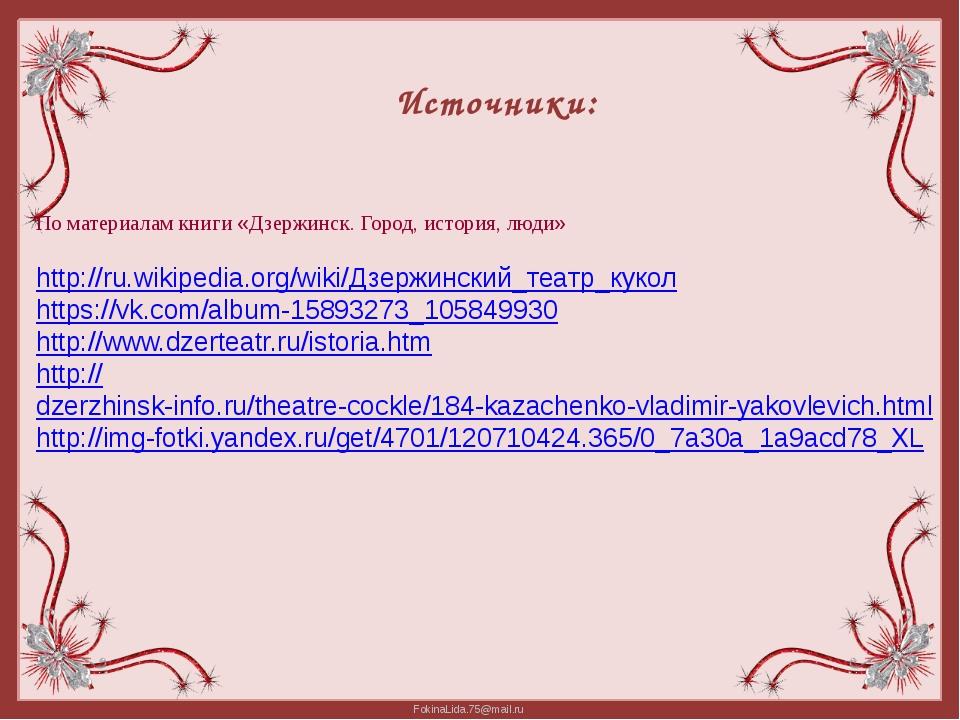 Источники: По материалам книги «Дзержинск. Город, история, люди» http://ru.wi...