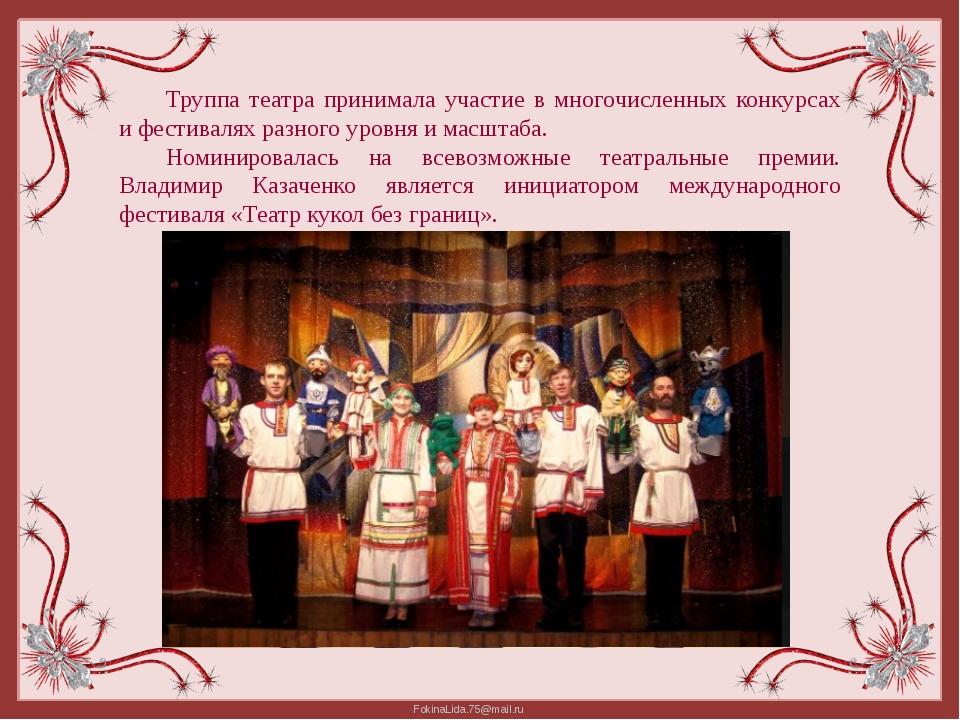 Труппа театра принимала участие в многочисленных конкурсах и фестивалях разно...