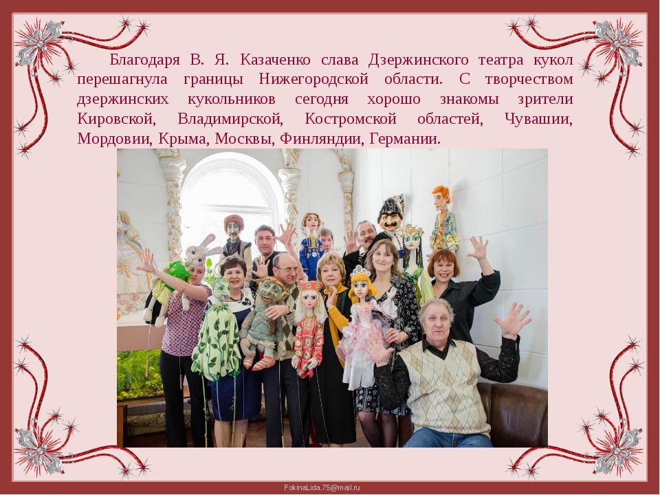Благодаря В. Я. Казаченко слава Дзержинского театра кукол перешагнула границы...