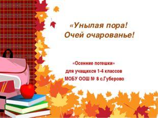 «Унылая пора! Очей очарованье! «Осенние потешки» для учащихся 1-4 классов МОБ