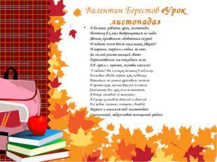 Валентин Берестов «Урок листопада» А дальше, ребята, урок листопада. Поэтому