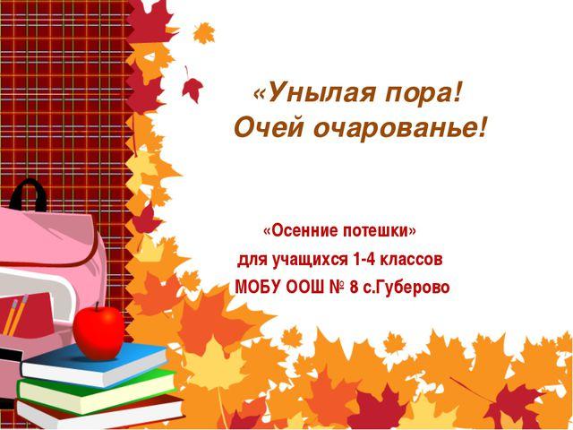 «Унылая пора! Очей очарованье! «Осенние потешки» для учащихся 1-4 классов МОБ...