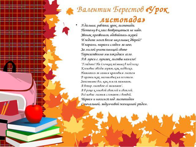 Валентин Берестов «Урок листопада» А дальше, ребята, урок листопада. Поэтому...