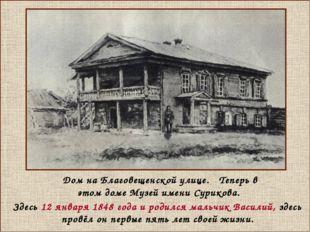 Дом на Благовещенской улице. Теперь в этом доме Музей имени Сурикова. Здесь