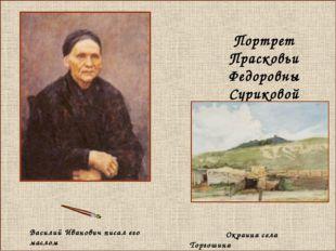 Портрет Прасковьи Федоровны Суриковой Василий Иванович писал его маслом Окра