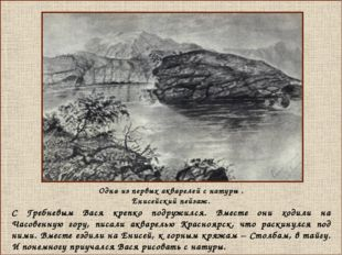 Одна из первых акварелей с натуры . Енисейский пейзаж. С Гребневым Вася креп