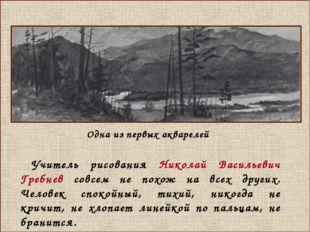 Одна из первых акварелей Учитель рисования Николай Васильевич Гребнев совсем