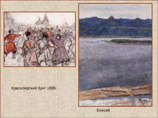 Красноярский бунт 1695 Енисей