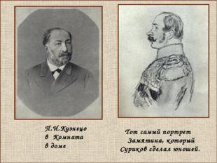 П.И.Кузнецов Комната в доме Тот самый портрет Замятина, который Суриков сдел