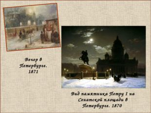 Вид памятника Петру I на Сенатской площади в Петербурге. 1870 Вечер в Петерб