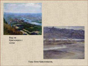 Вид на Красноярск с сопки Горы близ Красноярска,