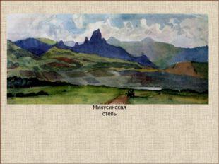 Минусинская степь
