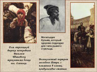 Для стрелецкой внучки позировала Василию Ивановичу трехлетняя дочка его, Оле