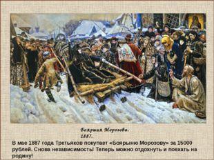 Боярыня Морозова. 1887. В мае 1887 года Третьяков покупает «Боярыню Морозову