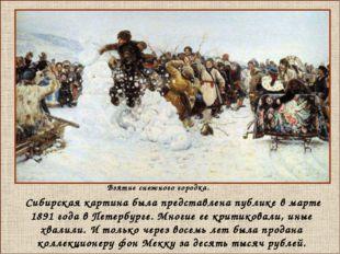 Взятие снежного городка. Сибирская картина была представлена публике в марте