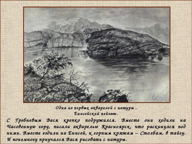 Одна из первых акварелей с натуры . Енисейский пейзаж. С Гребневым Вася креп...
