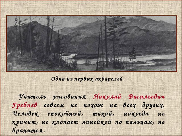 Одна из первых акварелей Учитель рисования Николай Васильевич Гребнев совсем...