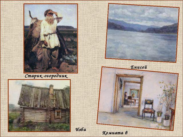Енисей Изба Комната в доме Старик-огородник