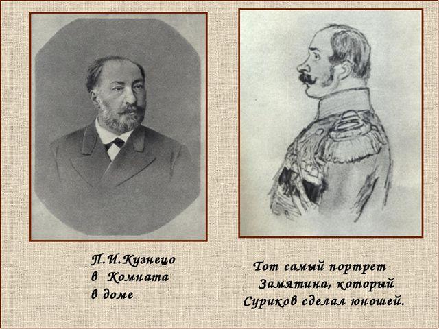 П.И.Кузнецов Комната в доме Тот самый портрет Замятина, который Суриков сдел...