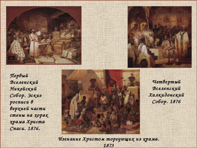 Первый Вселенский Никейский Собор. Эскиз росписи в верхней части стены на хо...