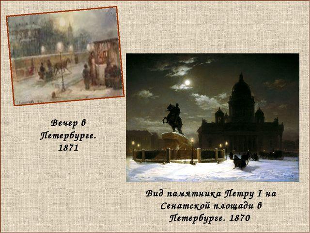 Вид памятника Петру I на Сенатской площади в Петербурге. 1870 Вечер в Петерб...