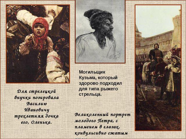 Для стрелецкой внучки позировала Василию Ивановичу трехлетняя дочка его, Оле...