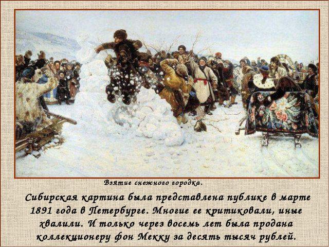 Взятие снежного городка. Сибирская картина была представлена публике в марте...