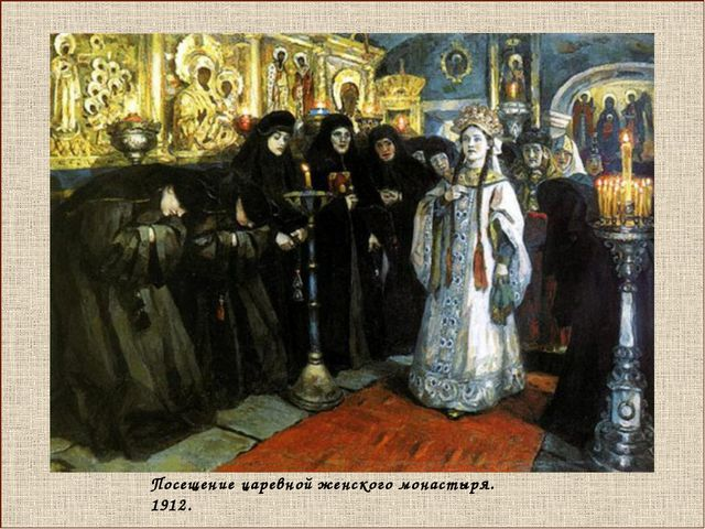 Посещение царевной женского монастыря. 1912.