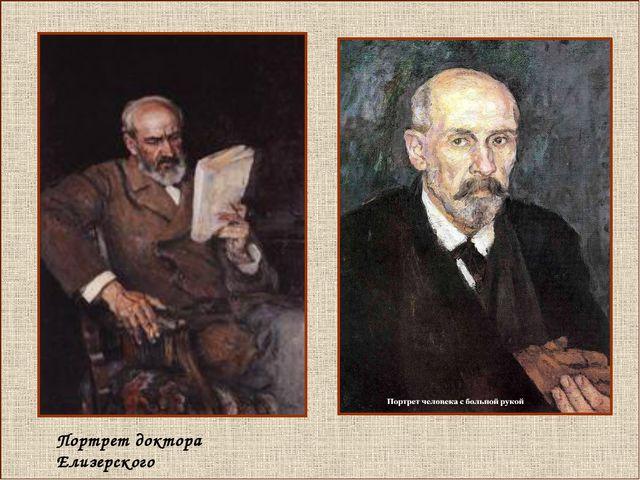 Портрет доктора Елизерского