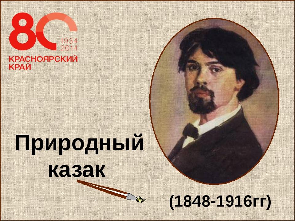 Природный казак (1848-1916гг)