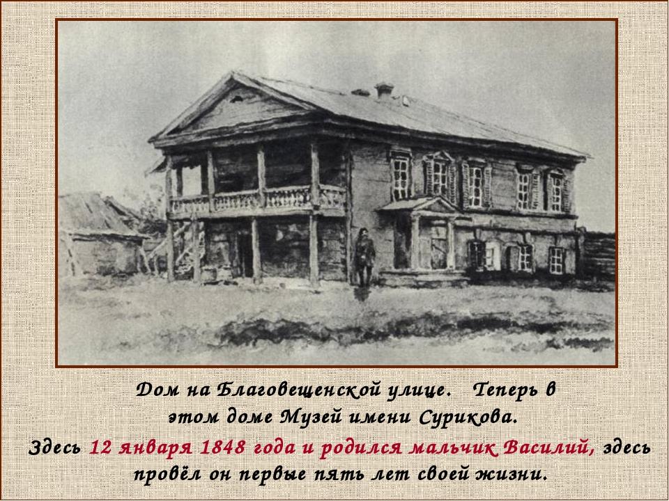 Дом на Благовещенской улице. Теперь в этом доме Музей имени Сурикова. Здесь...