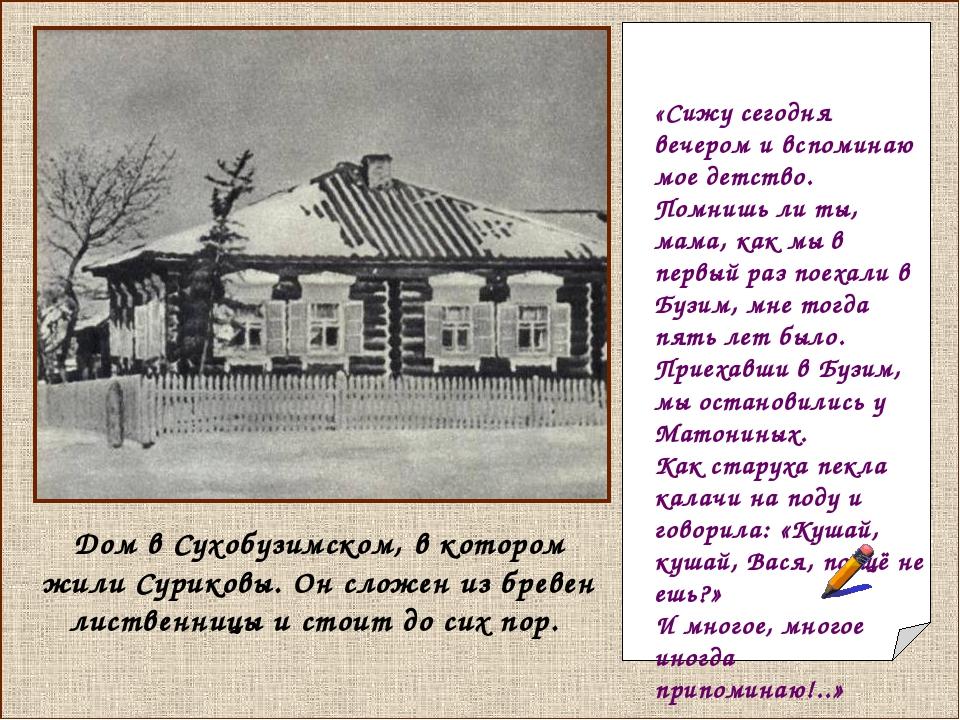 Дом в Сухобузимском, в котором жили Суриковы. Он сложен из бревен лиственниц...